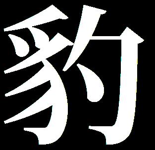 shaolin-form-bao-leopard