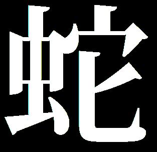 shaolin-form-sha-snake